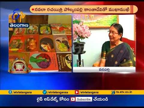 Interview with Eminent Writer Polkampalli Santha Devi | On World Telugu Conference Ocassion