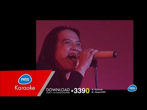 ร็อกเกอร์ : หิน เหล็ก ไฟ [Official Karaoke]