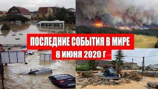 Катаклизмы за день 8 июня 2020 | изменение климата ! событие дня ! происшествия в мире ! Информатор