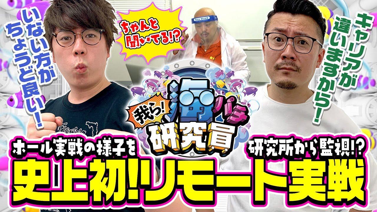 我ら! 海パチ研究員【#2(1/4)史上初!のリモート実戦!】CR大海物語4