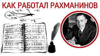 КАК РАБОТАЛ С.В.РАХМАНИНОВ.