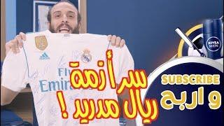 سر أزمة ريال مدريد .. وجيف اواي قميص الفريق موقع من اللاعبين !!!