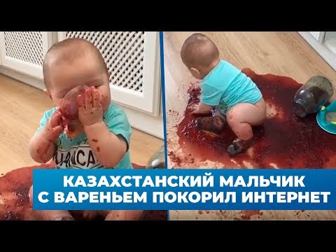 Казахстанский мальчик с вареньем покорил интернет