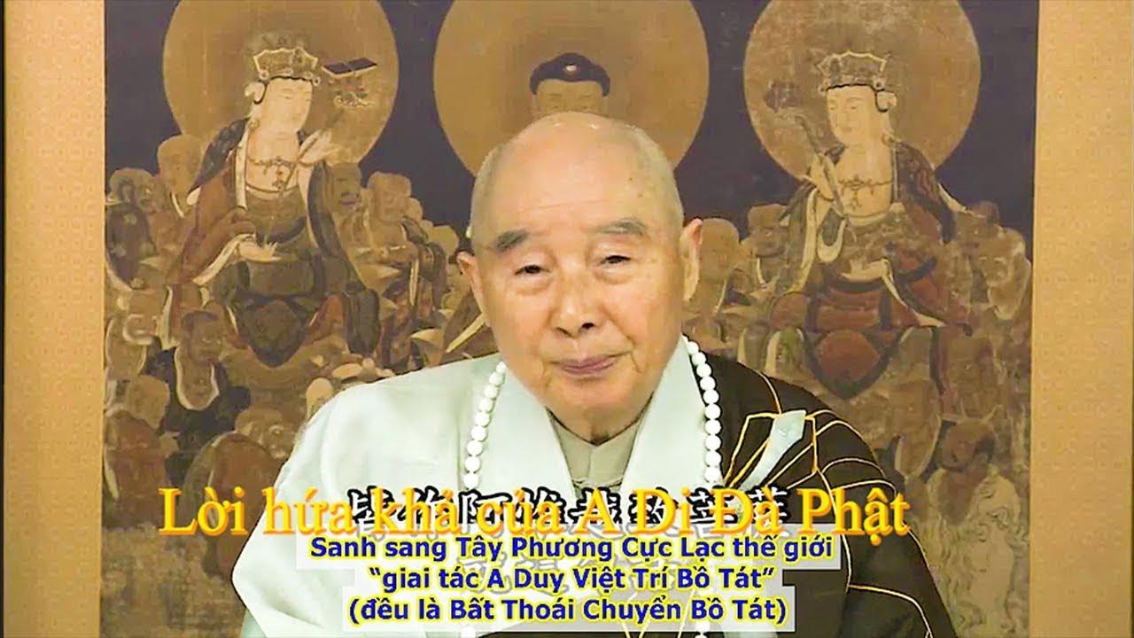 TĐ: 1412-Lời hứa khả của A Di Đà Phật {có phụ đề}