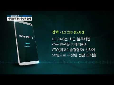 [아경TV] LG CNS 미래먹거리 확보 시동