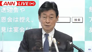 【ノーカット】西村大臣会見 新型コロナ新たな対策は - YouTube