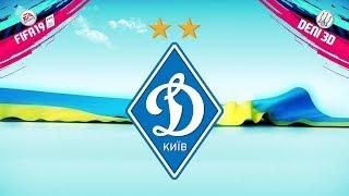 Фнал Лги Чемпонв  F FA 19  Динамо Кив  24