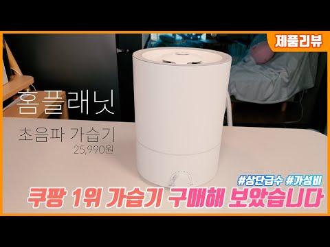 쿠팡 1위 가습기 구매 사용기 (홈플래닛 초음파 가습기 4L 1001D)
