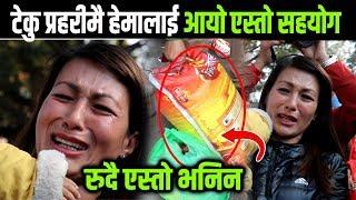 टेकु प्रहरीमै हेमालाई आयो एस्तो सहयोग || Hema Shrestha