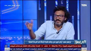 إبراهيم سعيد: حسام حسن آخره يدخل الأهلي يلعب خماسي واستحالة يمسك منصب في النادي