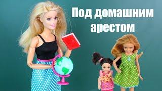 Не Сдашь Экзамены, На Улицу Не выйдешь! 13+ Видео для девочек Куклы Барби IkuklaTV
