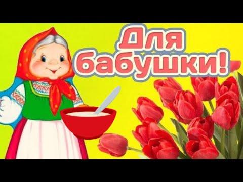 С ДНЕМ БАБУШЕК ! Мультяшное поздравление бабушке. ПОЗДРАВЛЕНИЕ В ДЕНЬ БАБУШКИ#Мирпоздравлений