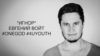 """ИГНОР"" | ЕВГЕНИЙ ВОЙТ | #ONEGOD #4UYOUTH"