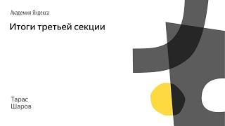 018. Школа дизайна – Итоги третьей секции. Тарас Шаров