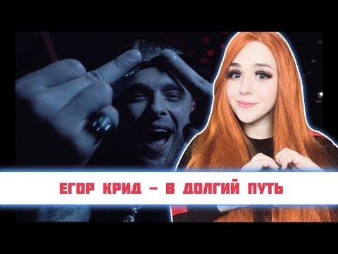 РЕАКЦИЯ на Егор Крид - В долгий путь (1 раунд 17ib)