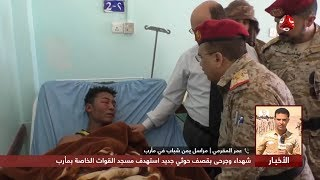 شهداء وجرحى بقصف حوثي جديد استهدف مسجد القوات الخاصة بمأرب