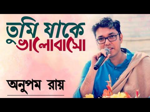tumi-jake-valobaso- -lyrics- male-version lyrical-video -anupom-roy- -praktan-movie-song- 2016