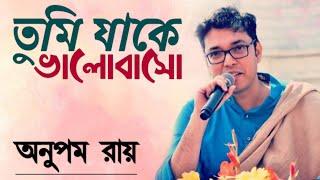 Tumi Jake Valobaso   Lyrics  Male version Lyrical Video  Anupom Roy   Praktan Movie Song  2016