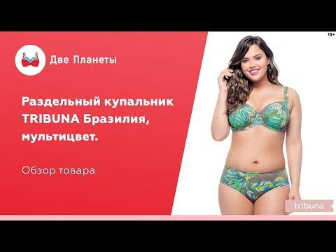 Купальник Бразилия - купить в Москве всего за 4450 руб.