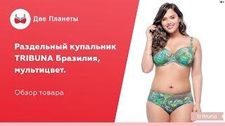Купальник Бразилия - купить в Москве всего за 4450 руб.(, 2018-04-09T09:38:13.000Z)