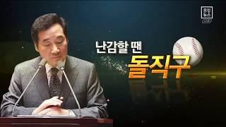 농담·돌직구…이낙연 총리의 '답변의 기술'