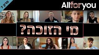 Allforyou  - פרק 7 | הגמר הגדול!