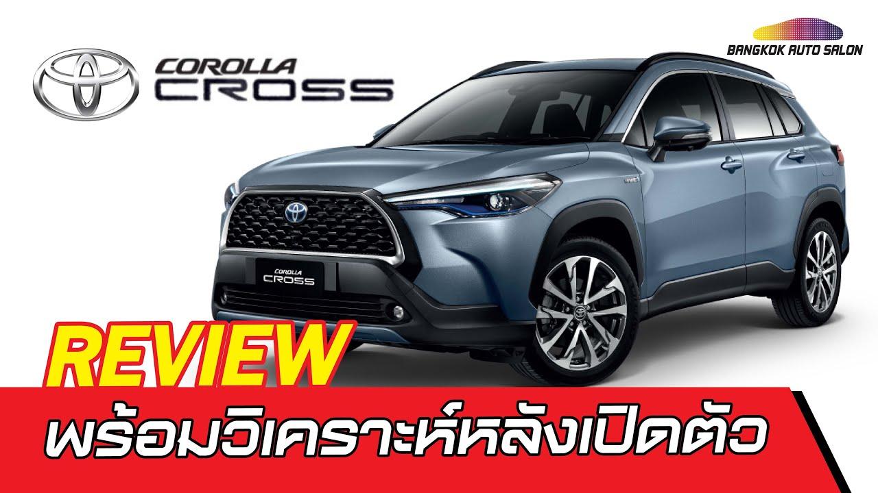 LIVE: เปิดตัว Toyota Corolla Cross