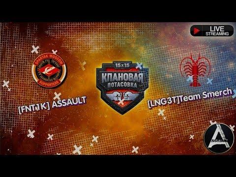 Клановая потасовка. Квалификационный раунд . [FNT1K] Assault Team - [LNG3T]Team Smerch
