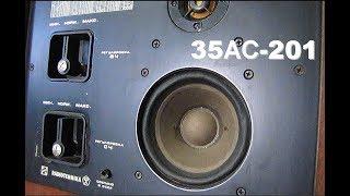 35АС-201 и их звучание.