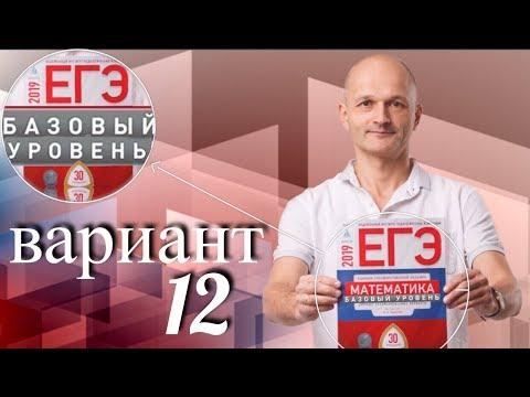 Решаем ЕГЭ 2019 Ященко Математика базовый Вариант 12