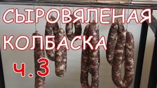 Приготовление сыровяленой колбасы в домашних условиях.  3 ч.(, 2015-04-06T09:55:04.000Z)