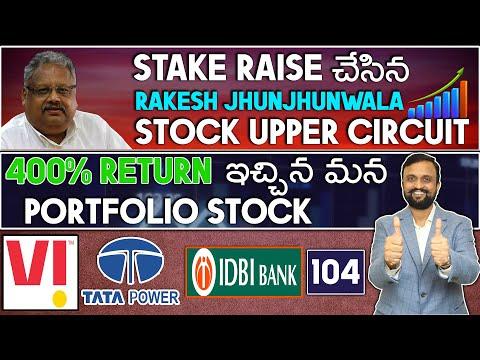 400% Return ఇఛ్చిన,  మన Portfolio Stock | Stake Raise చేసిన Rakesh Jhunjhunwala stock Upper Circuit