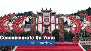 Live: Commemorate Qu Yuan in his hometown CGTN秭归行,怀念伟大爱国诗人屈原