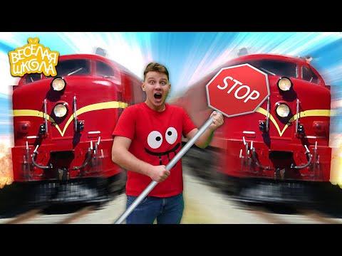 Видео для детей: Веселая Школа— Вокзал, детская железная дорога, поезда имашинки для малышей