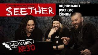 SEETHER смотрят русские клипы (Видеосалон №30)
