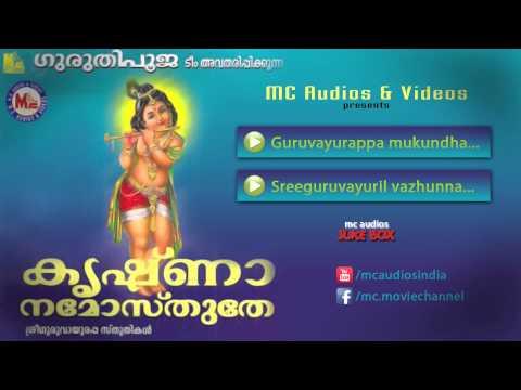 കൃഷ്ണാ നമോസ്തുതേ | KRISHNA NAMOSTHUTHE | Hindu Devotional Songs Malayalam | Guruvayoorappan Songs