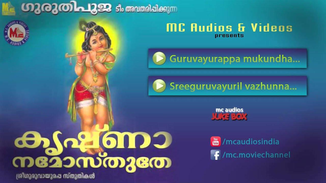 Oru Varam Sri Guruvayoorappan Malayalam Film Song