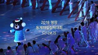 2018 평창 동계패럴림픽대회 다시보기
