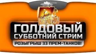 Голдовый Стрим с Джовом. Розыгрыш 33 прем-танков СССР!