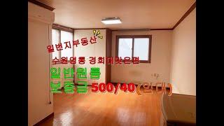 [일번지부동산] 수원영…