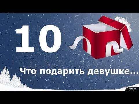 Что подарить девушке на Новый Год 2017 | TOP 10 | Evgen Buy