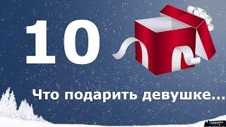 видео Что подарить на новый год девушке:  варианты новогодних подарков с ценами