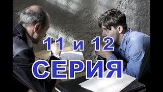 Последняя статья журналиста описание 11 и 12 серии