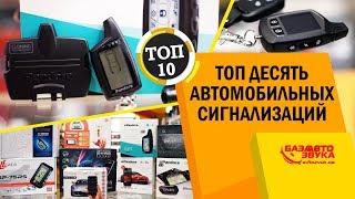 видео Установка сигнализации с автозапуском - сигнализация с обратной связью и автозапуском