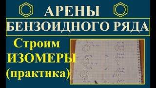 Ароматические углеводороды (Арены). Изомерия (практика). Ч.2.