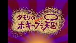ボキャブラ天国 1994年4月13日(浦和ぁ~)