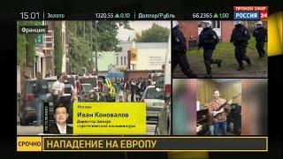 Коновалов: в Европе могут произойти еще теракты