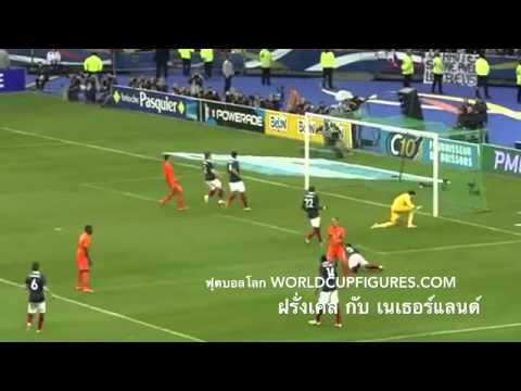 คลิป ฟุตบอลโลก ระหว่าง ฝรั่งเศส กับ เนเธอร์แลนด์