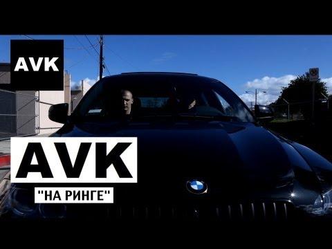 AVK  - На Ринге