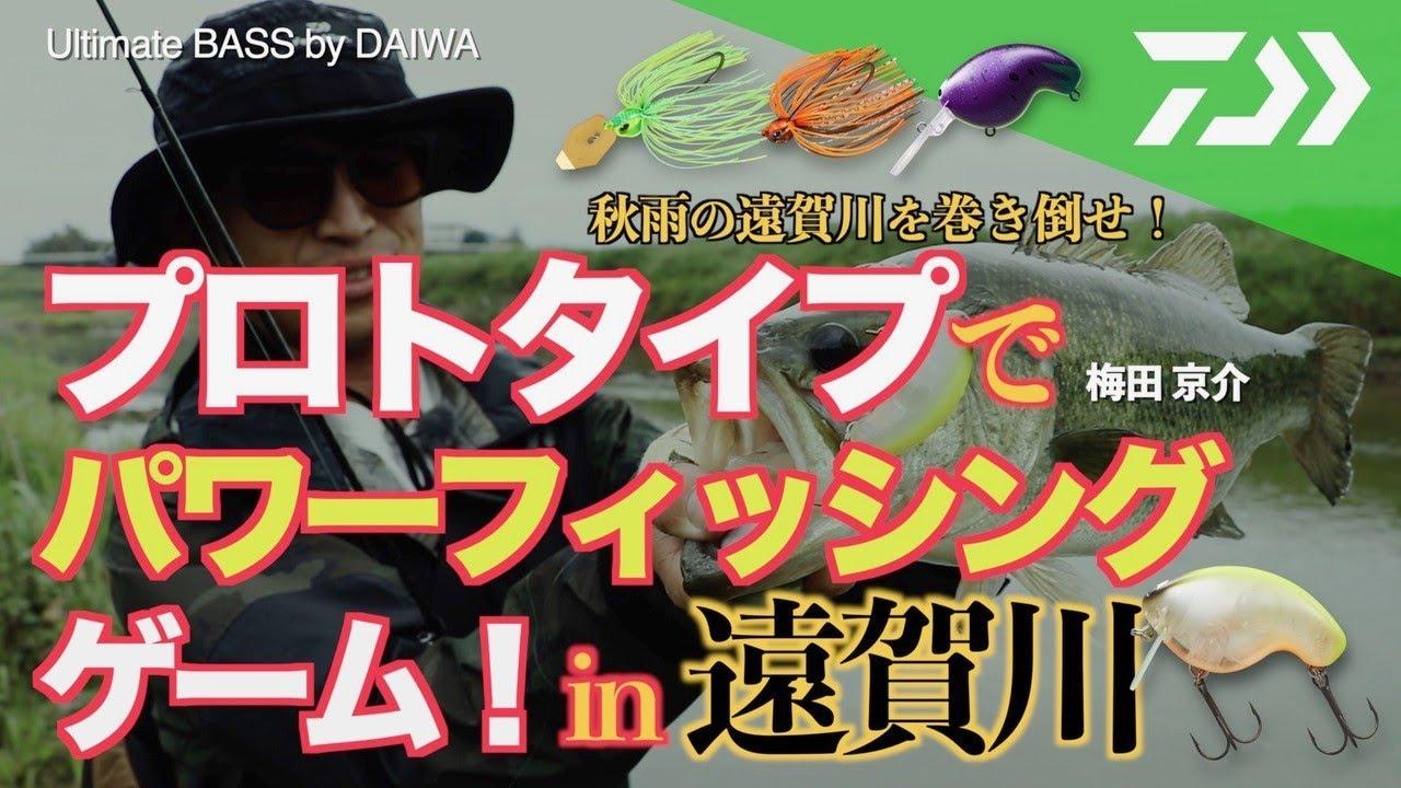 プロトタイプでパワーフィッシングゲーム!in遠賀川|Ultimate BASS by DAIWA Vol.289
